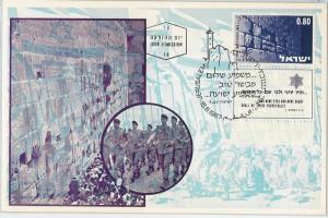 59122  -  ISRAEL - POSTAL HISTORY: FDC MAXIMUM CARD 1967  -  MILITARY Army