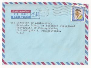 KUWAIT: #240 90F Shiek SOLO USE on airmail cover 2 US scarce