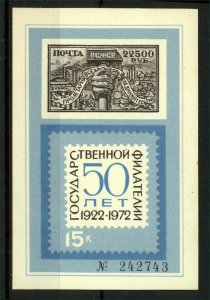USSR 1972 50 Years of the Public Postal Service Label