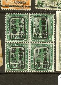 MALAYA JAPANESE OCCUPATION TRENGGANU (P1912B) 2C  SGJ98 BL OF 4  MNH