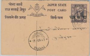 59497 - JAIPUR - POSTAL HISTORY: POSTAL STATIONERY CARD Higgings & Gage 23 1947