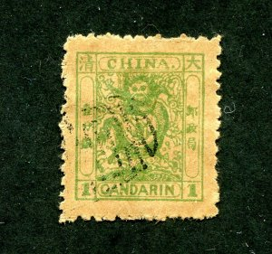 x516- CHINA Small Dragon 1 Candarin Sc# 10 Used Green Rough Perfs. Forgery