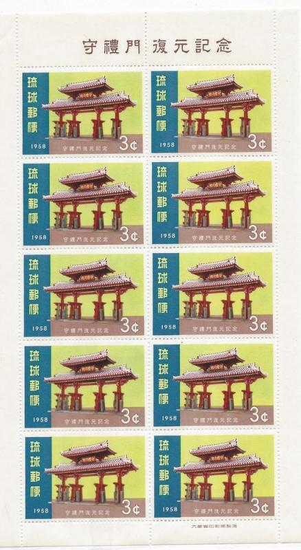 Ryukyu Islands, 54, Shureimon Gate Sheet (10), **MNH**