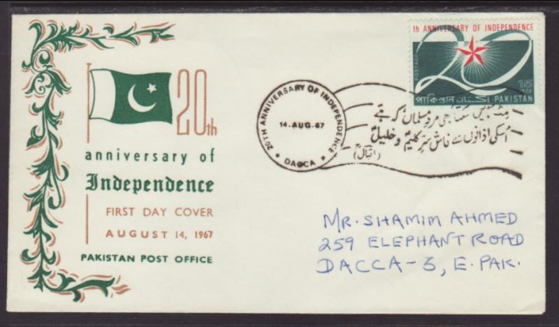 Pakistan 239 Anniversary Independence Pen FDC