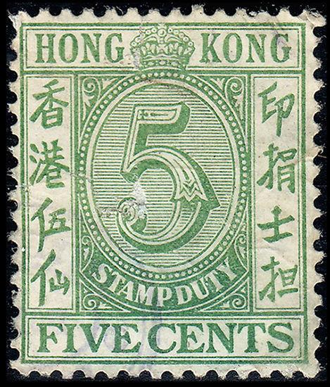Hong Kong  Scott 167 (1938) Used F-VF, CV $20.00