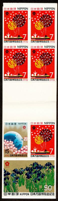 Japan 1025b Booklet MNH Flowers, Ship, Expo70