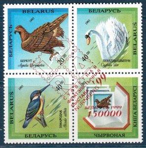 1999    Belarus    315    Overprint - World Philatelic Exhibition IBRA'99.