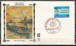 Japan, Scott cat. 1456. Port & Harbor issue. Silk Cachet, First day cover. ^