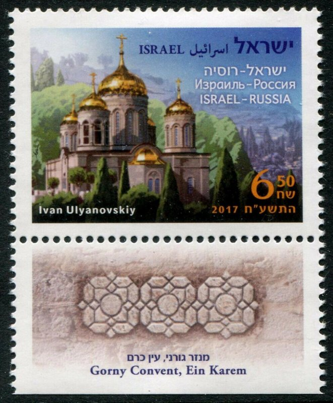 HERRICKSTAMP NEW ISSUES ISRAEL Sc.# 2160 Gorny Convent Tabbed