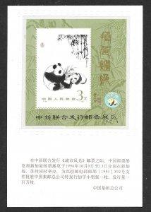 China -PRC 1987a  1985 S/S   VF NH
