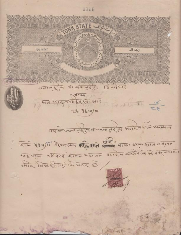 Tonk  State India Fiscal  1A  Stamp Paper K&M T 35 # 351    -  00395
