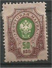 RUSSIA, 1902, MH 50k, Imperial Eagle. Scott 66 Vertical, no gum