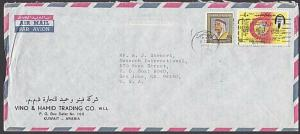 KUWAIT 1974 Cover to USA - UPU Centenary slogan cancel.....................28094