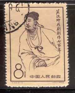 CHINA PRC 356 USED KUAN HAN-CHING