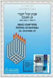 ISRAEL1996 hanukka S/LEAF CARMEL # 205