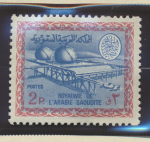 Saudi Arabia Stamp Scott #423, Mint Never Hinged - Free U.S. Shipping, Free W...