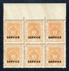Bhopal SGO313c 1932 1/4a Orange Perf 13.5 Opt SERVICE Missing S (Part) no Gum