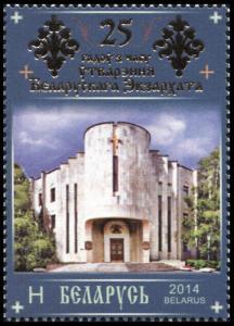 Belarus. 2014. Foundation of the Belarusian Exarchate (MNH OG) Stamp