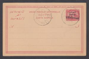 Sudan H&G 7 used. 1907 4m surcharge on 5m Postal Card of Egypt with SOUDAN ovpt