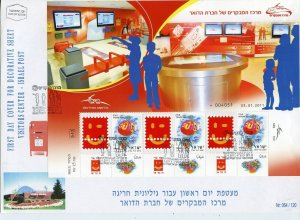 ISRAEL 2011 VISITORS CENTER ISRAEL POST SHEETLET FIRST DAY COVER