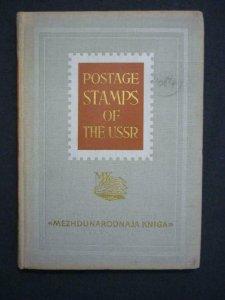 POSTAGE STAMPS OF THE USSR published by MEZHDUNARODNAJA KNIGA