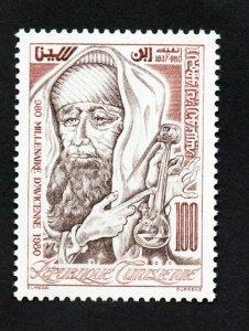 1980- Tunisia- The 1000th Anniversary of the Birth of Ibn Sina or Avicenna MNH**