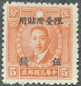 Republic of China Taiwan Scott #15 - UNUSED
