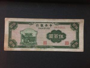 China banknote,  Genuine,  List 1828