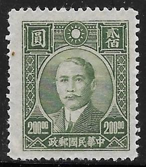 China [ROC] Mint No Gum As Issued (3115)