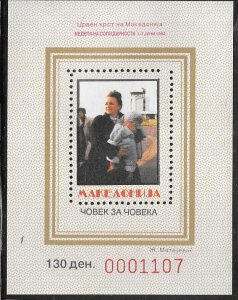 Macedonia #18a miniture sheets, perf & imperf  (MNH)  CV $6.50