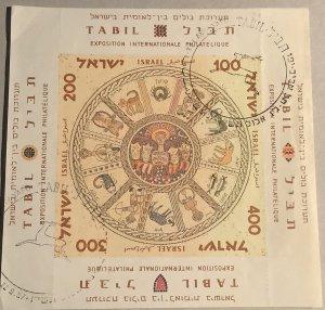 ISRAEL 1957. Min Sheet. TABIL EXHIBITION.Used.VF. Postmark TABIL Exhibition