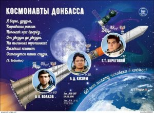 DONETSK - 2021 - Day of Space o/p - Imperf 3v Sheet - Mint Never Hinged