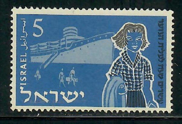 Israel #94 Immigration used single