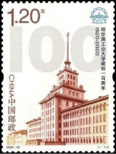TangStamps: China 2020-13 The 100th Anniv. of Harbin Institute of Technology