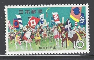 Japan Sc # 844 mint never hinged (RC)