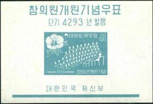 Korea South 1960 SG365 Assembly MS MNH