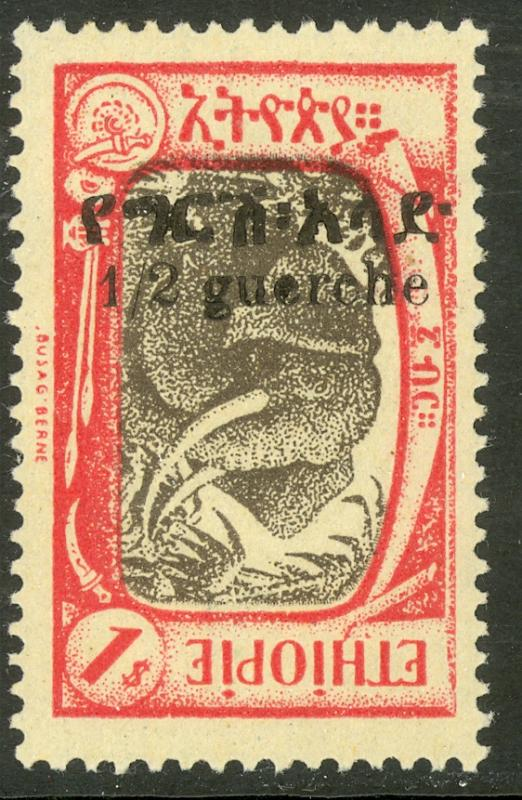 ETHIOPIA 1925-28 1/2g on 1t ELEPHANT Variety Without COLON in Surcharge Sc 242a