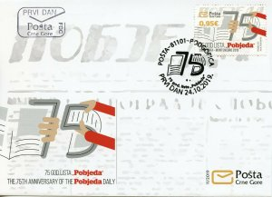 Montenegro Stamps 2019 FDC Pobjeda Daily 75th Anniv Newspapers 1v Set Cover