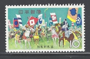 Japan Sc # 844 mint never hinged (DDA)