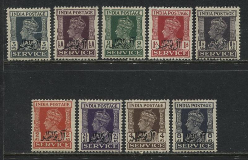 Oman KGVI 1944 overprinted Officials to 8 annas mint o.g.