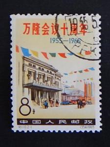 China, 1965 ((6)11-4(IR))