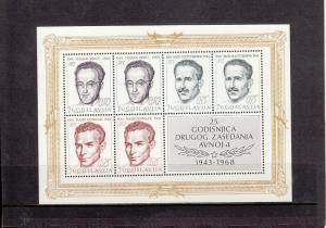 YUGOSLAVIA *953a SOUVENIR SHEET MNH 2014 SCOTT CATALOGUE VALUE $15.00