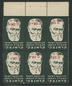 Jewish National Fund, 1934, Kaplove #244c, Bklt. Pane, Red 5 mils Ovpt., NH
