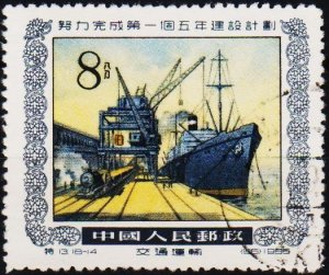 China. 1955 8f S.G.1677 Fine Used
