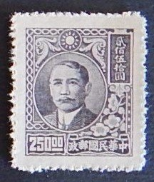 Dr. Sun Yat-sen, 250.00$, China, 1947-1948, MNH, **, SC #746 (35-12-Т-И)