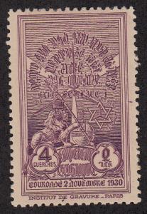 Ethiopia - 1930 - Sc. 212 - MH