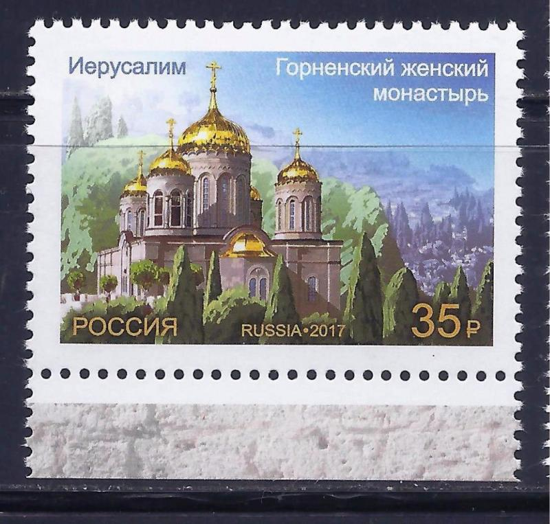 RUSSIA ISRAEL 2017 STAMPS JOINT ISSUE GORNY CONVENT EIN KAREM JERUSALEM MNH