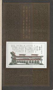 CHINA, PR 2125 SOUVENIR SHEET MNH 2014 SCOTT CATALOGUE VALUE $9.50