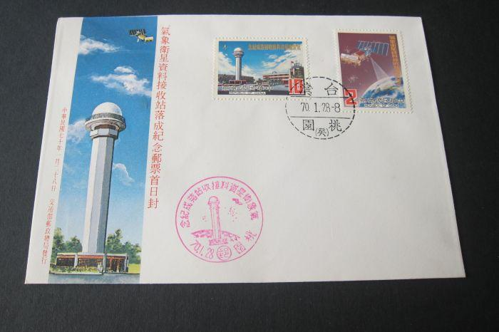 Taiwan Stamp Sc 2221-2222 Mteeoro Satellite FDC