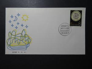 China PRC 1982 Geology Society Issue FDC - J79 - Z10942